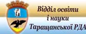 Відділ освіти і науки Таращанської РДА