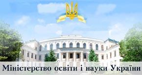 Міністерство освіти і науи України
