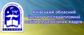 Київський обласний інститут післядипломної освіти