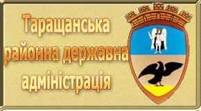 Таращанська РДА