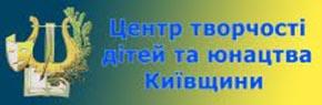 ЦТДЮ Київщини